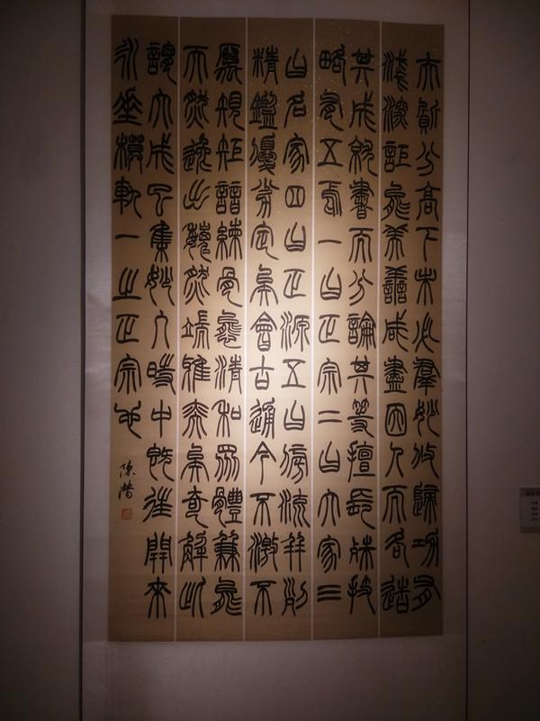 美术馆展示字画
