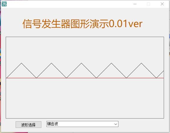 一个易语言写的函数信号发生器。