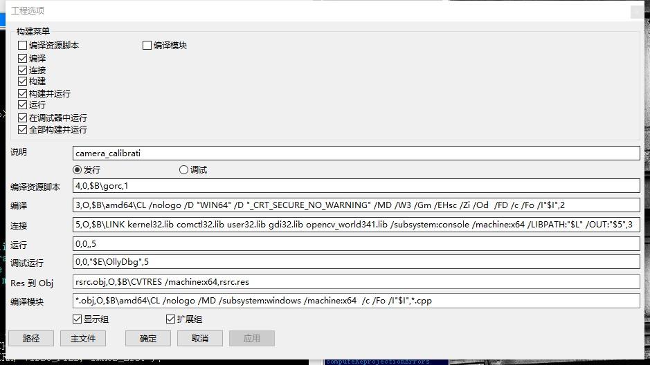 Radasm 编辑器配置VC2010下的Opencv 环境。