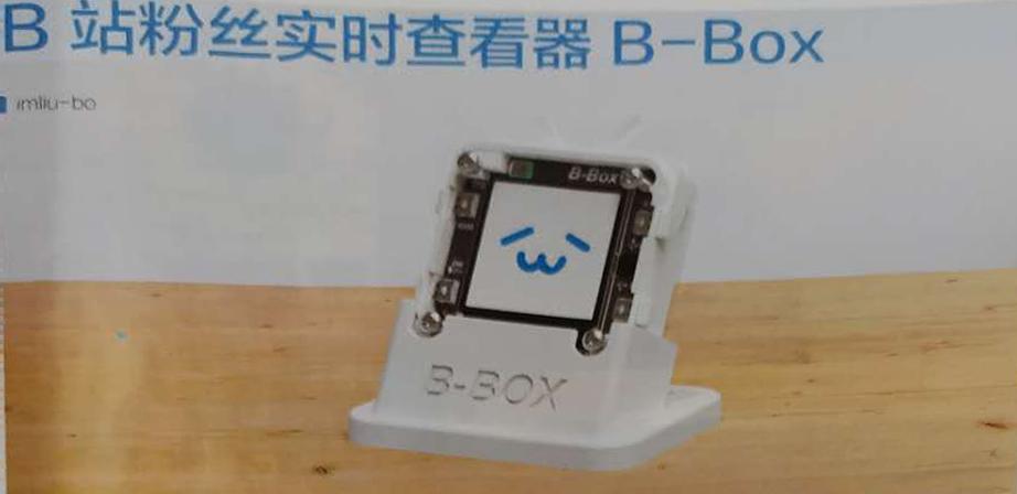 B站粉丝实时查看器B-BOX,粉丝牌[书籍文摘]